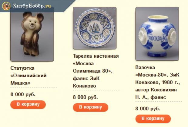 Скриншот олимпийских товаров с ценами из интернет-магазина