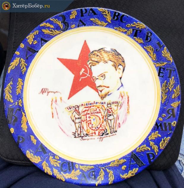 Тарелка с портретом Троцкого
