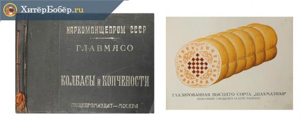 Книга «Колбасы и копчёности»: обложки и иллюстрация