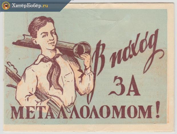 Обложка набора мини-плакатов «Поход за металлоломом»