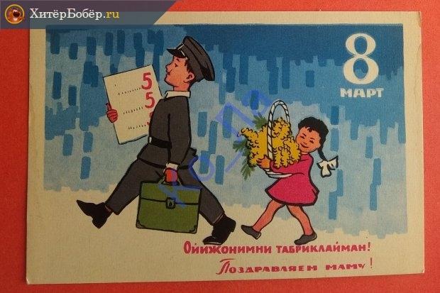 Советская открытка на узбекском