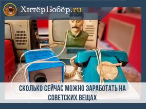 как заработать на советских вещах