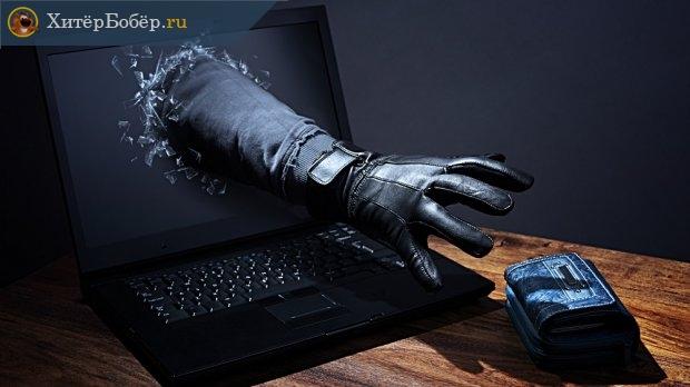 Рука из ноутбука