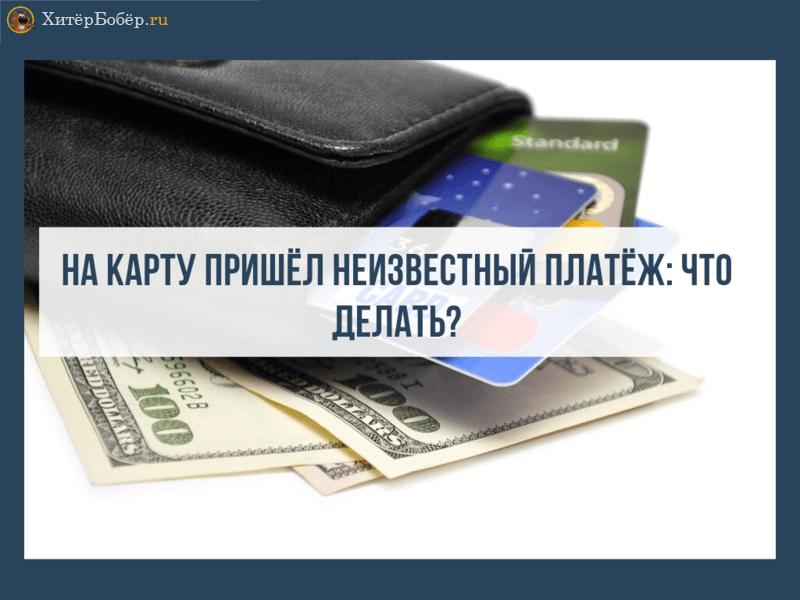Как сохранить деньги, если банк ошибся в твою сторону?