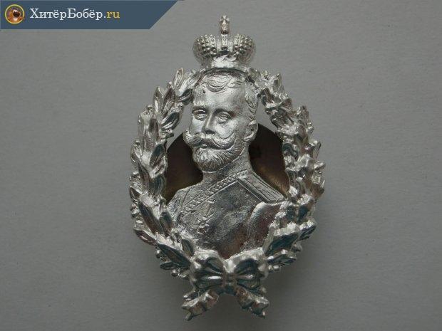 Значок царского времени