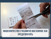 Мошенничество с чеками из магазинов