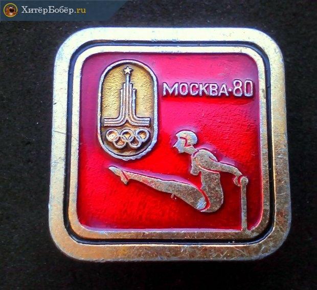 Значок, посвящённый Олимпиаде-80
