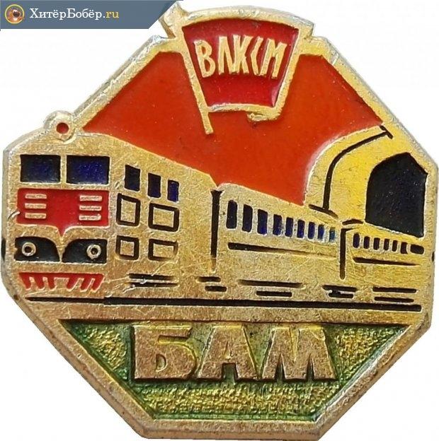 Значок в честь строительства Байкало-Амурской магистрали