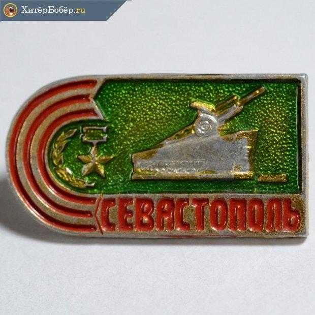 Значок в честь города Севастополь