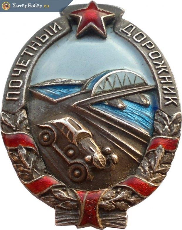 Значок «Почётный дорожник»