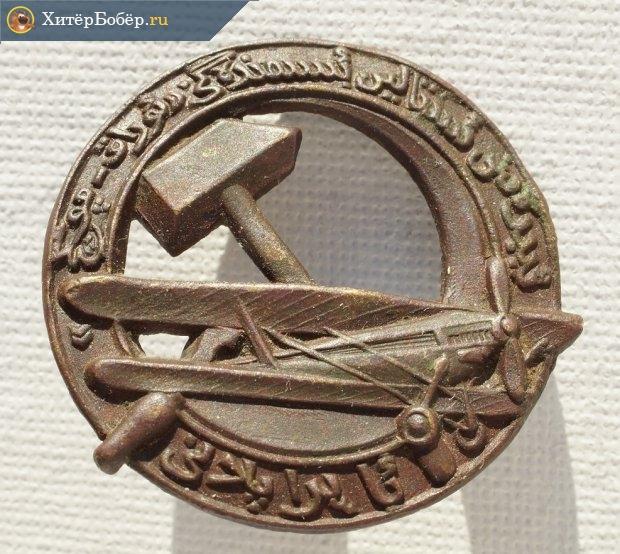 Значок «Общество друзей Воздушного флота Туркменистана»