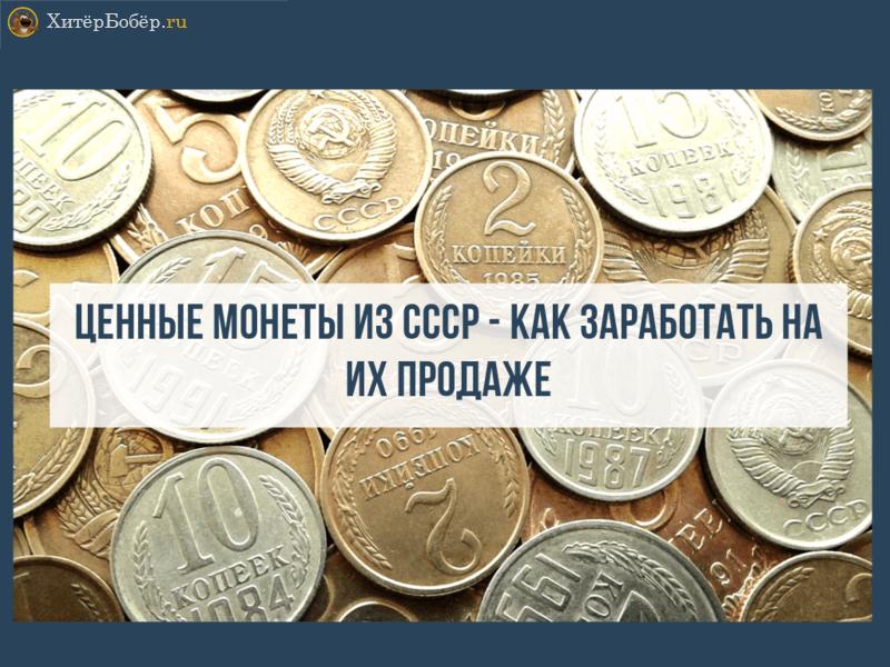 как заработать на продаже ценных монет из СССР