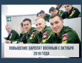 повышение зарплат военным с октября 2019