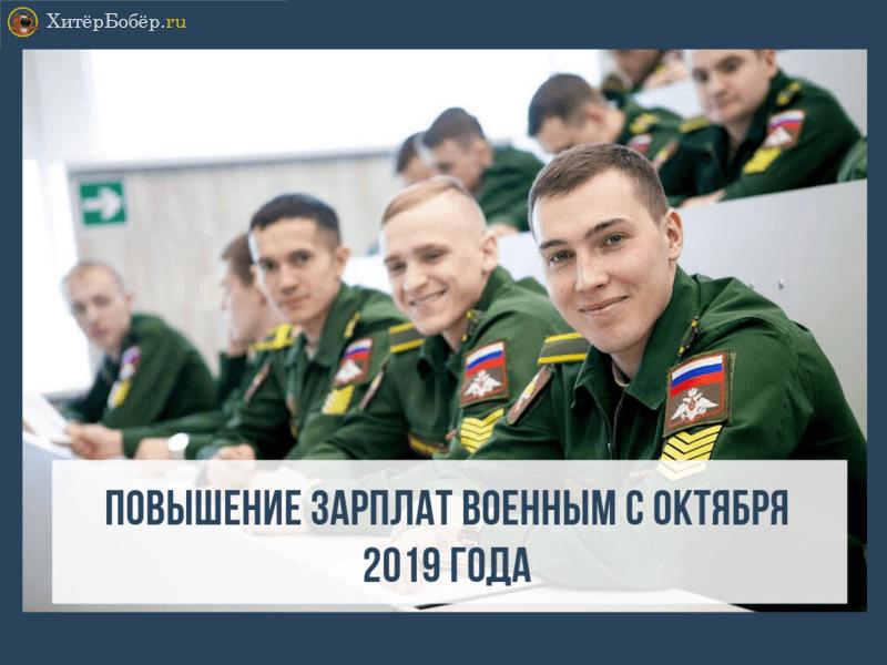 Денежное довольствие военнослужащих в 2020 году калькулятор вие за звание