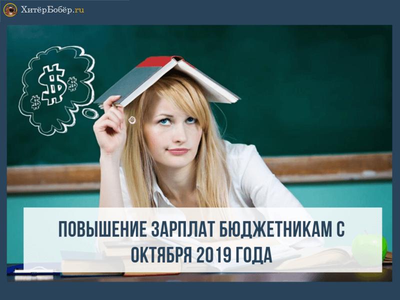 Повышение заработной платы бюджетникам в 2020 году в России: последние новости, на сколько повысят