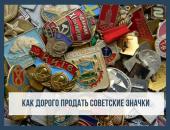 Как дорого продать советские значки