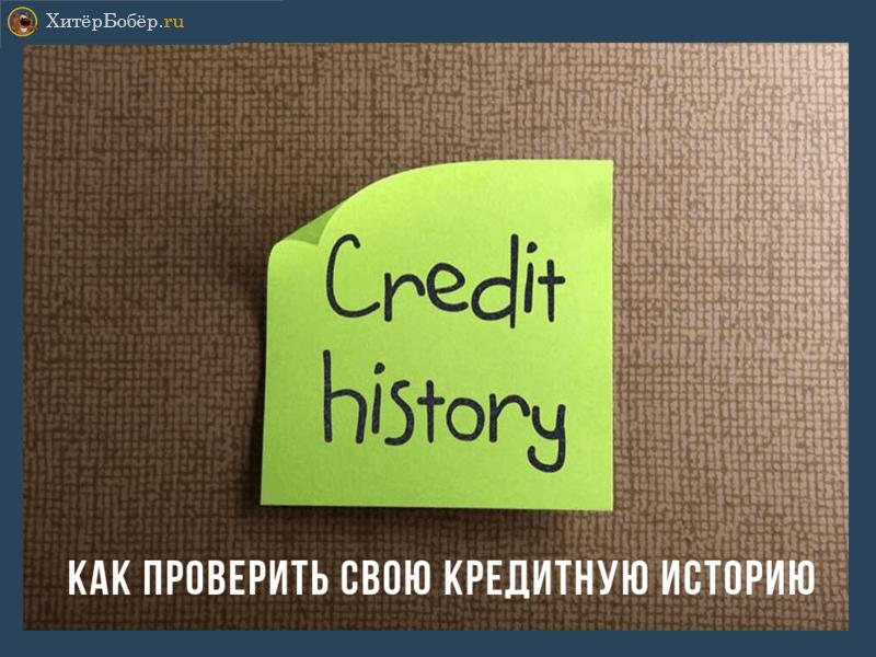 Как проверить свою кредитную историю