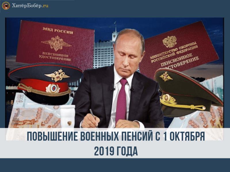 Какая пенсия у военнослужащих России в 2019 году
