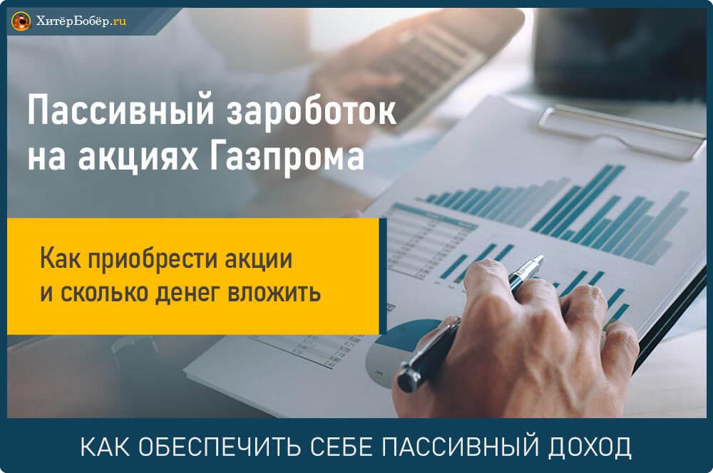 Сколько можно заработать, если купить акции Газпрома