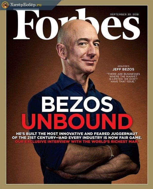 Обложка журнала Forbes за сентябрь 2018 года