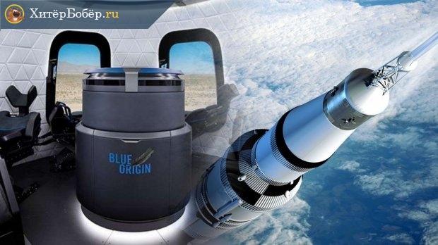 Blue Origin в космосе