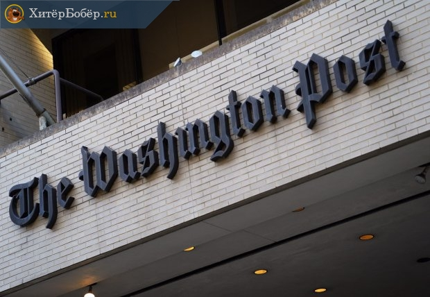 Вывеска «Washington Post»