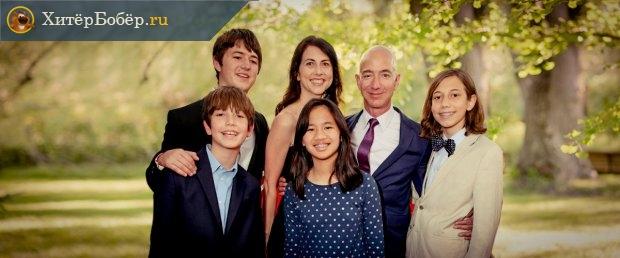 Джефф Безос с бывшей женой и детьми