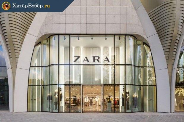 Современные магазины Zara