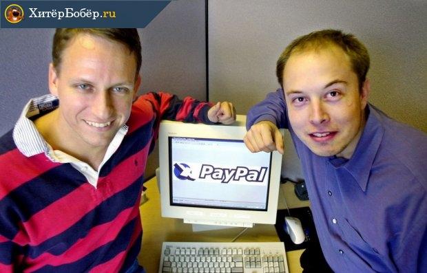 Сооснователи PayPal