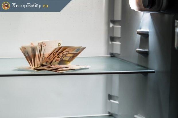 Деньги в холодильнике