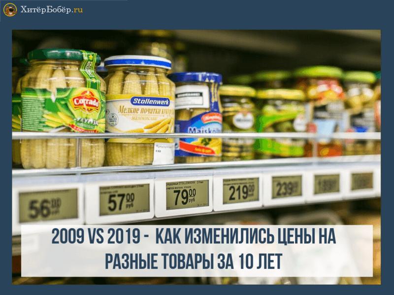 как изменились цены за 10 лет
