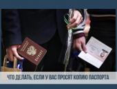что делать, если у вас просят копию паспорта