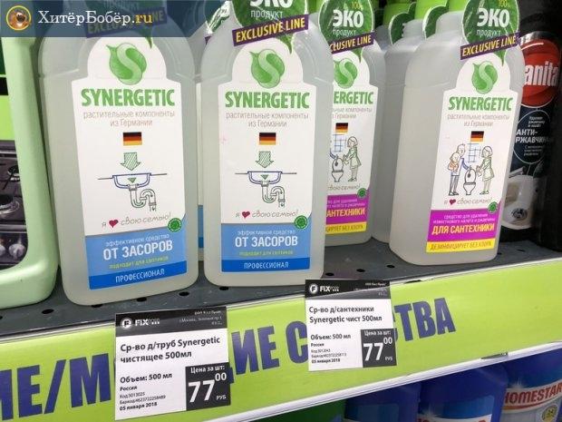 Бытовая химия «Синергетик» в магазине «Фикс-прайс»