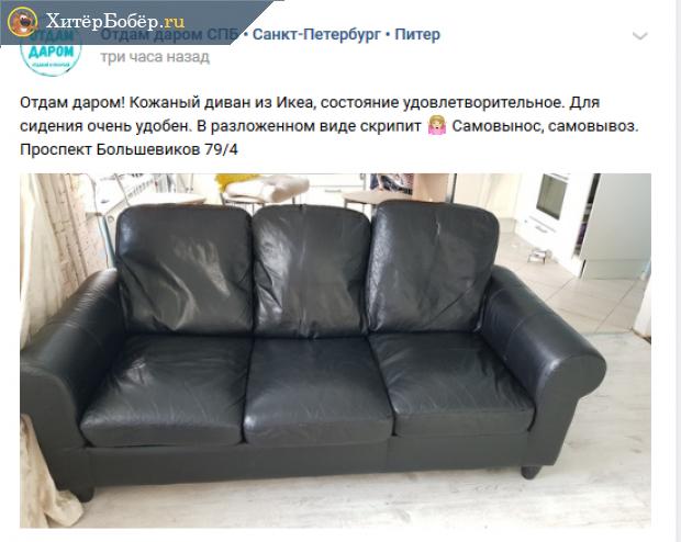 Объявление «Отдам даром диван»