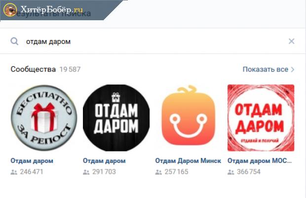 Результат поиска по запросу «отдам даром» (ВКонтакте)