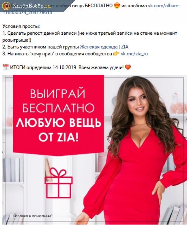 Объявление о бесплатном розыгрыше одежды