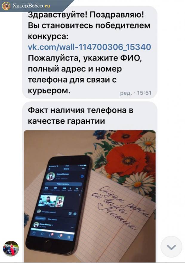 Скрин сообщения о розыгрыше телефона