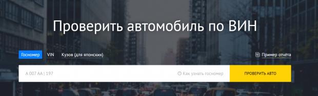 Сайт сервиса Автокод