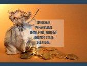 Вредные финансовые привычки, препятствующие богатству