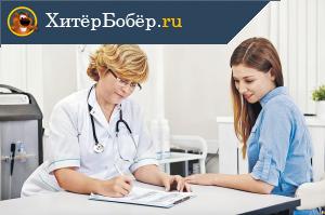 Пациент на приёме у врача