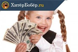 дети с деньгами