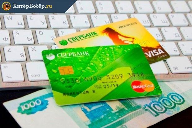 Уделяя особое внимание сервису обслуживания клиентов, банки предлагают оформить моментальную карту, которая может быть как кредитной, так и дебетовой.