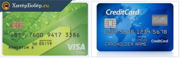 Пример неэмбоссированных банковских карт