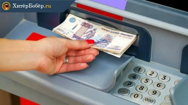 Снятие наличных денег