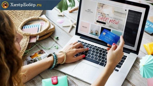 Безопасный онлайн-шоппинг