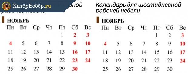 Рабочие и выходные дни в ноябре 2019 года