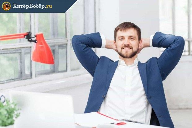 Счастливый работник