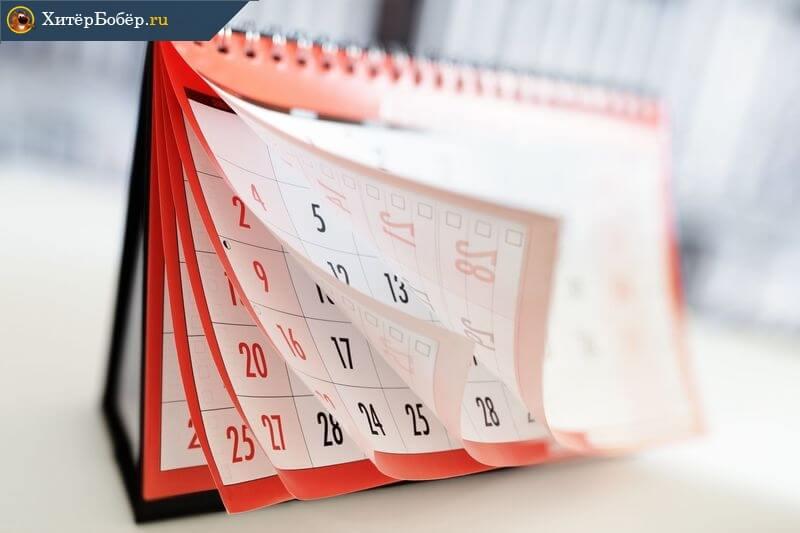 Производственный календарь на ноябрь 2019 года