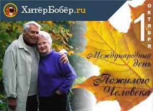 В России в 1992 г. принято специальное постановление президиума Верховного Совета «О проблемах пожилых людей», в котором на основе значимости рекомендаций ООН 1 октября объявлено Днём пожилых людей.