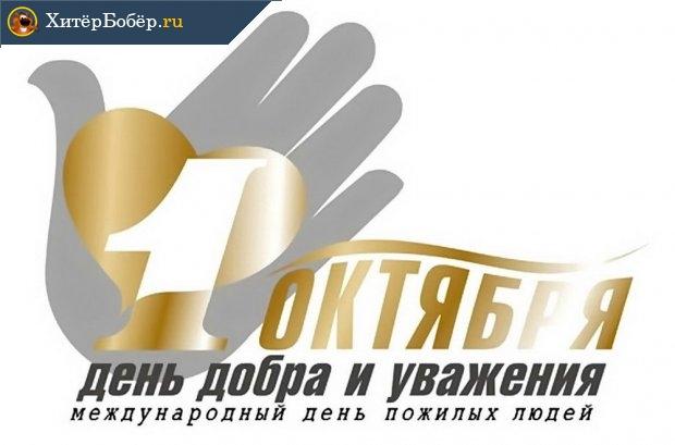 Логотип ко Дню пожилых людей